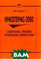 Инкотермс-2000. Содержание, практика применения, комментарии  А. Ю. Плотников купить