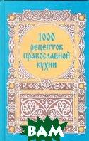 1000 рецептов православной кухни   купить