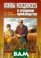Основы менеджмента в аграрном производстве  Н. А. Попов, В. Ф. Федоренко купить