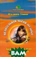 Целительная магия музыки  Владимир Элькин купить