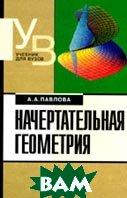 Начертательная геометрия: Учебник для студентов высших учебных заведений  Павлова А.А. купить