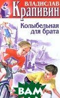 Колыбельная для брата  Владислав Крапивин купить