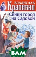 Синий город на садовой  Крапивин В. купить