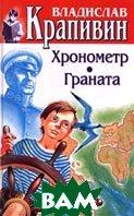 Хронометр Граната  Крапивин В. купить