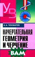 Начертательная геометрия и черчение: Учебник для студентов вузов  Чекмарев А.А. купить