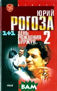 День рождения Буржуя 2  Юрий Рогоза купить