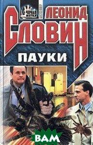 Пауки  Словин Л. купить