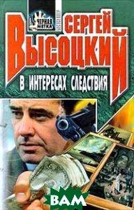 В интересах следствия   Высоцкий Сергей купить