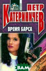 Время барса  Катериничев П. купить