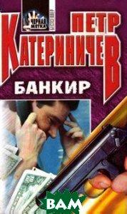 Банкир  Катериничев П. купить