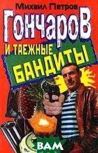 Гончаров и таежные бандиты  Петров Михаил купить