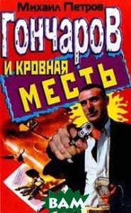 Гончаров и кровная месть  Петров Михаил купить