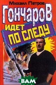 Гончаров идет по следу  Петров Михаил купить