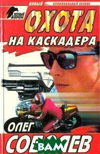 Охота на каскадера  Олег Соболев  купить