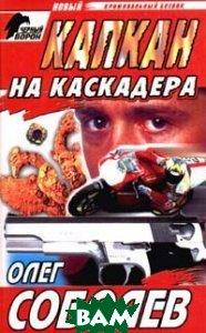 Капкан на каскадера  Соболев Олег купить