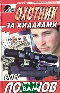 Охотник за кидалами  Олег Логинов  купить