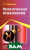 Практическая психология: Учебник для студентов вузов  Абрамова Г.С. купить