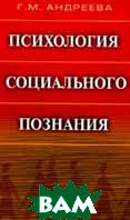 Психология социального познания: Учебное пособие для студентов высших учебных заведений  Андреева Г.М. купить