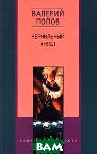 Чернильный ангел  Попов Валерий купить