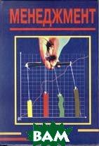 Менеджмент. Учебник  Глухов В.В. купить