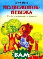 Медвежонок-невежа. Серия `Почитай мне стихи`  Барто А. купить