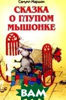 Сказка о глупом мышонке. Серия `Почитай мне стихи`  Маршак С. купить