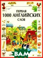 Первая 1000 английских слов. Серия `Английский для малышей`  Сборник купить