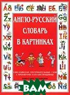 Англо-русский словарь в картинках. Серия `Английский для малышей`  Уилкс А. купить