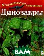 Динозавры. Серия `Неизвестное об известном`  Мэйнард К. купить