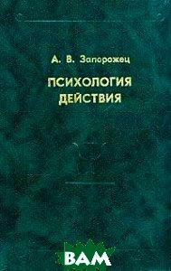 Психология действия  Запорожец А.В. купить