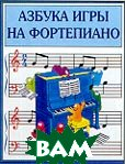Азбука игры на фортепиано. Серия `Юным музыкантам`   купить