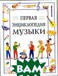 Первая энциклопедия музыки. Серия `Юным музыкантам`.   купить