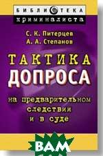 Тактика допроса  С. Питерцев, А. Степанов купить