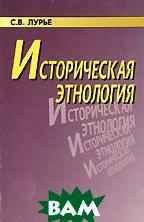 Историческая этнология  Лурье С.В. купить
