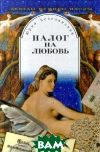 Налог на любовь: Звезды. Кумиры. Идолы.   Безелянский Ю.Н. купить
