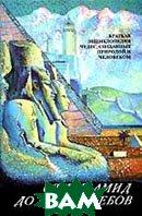 От пирамид до небоскребов: Краткая энциклопедия чудес, созданных природой и человеком. Серия `Мир познания`  Сборник купить