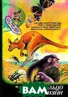 Кольцо жизни: Загадки живой природы. Серия `Мир познания`  Козлов М.А. купить