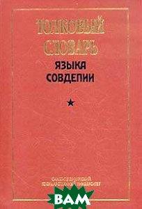 Толковый словарь языка Совдепии  Мокиенко В.М., Никитина Т.Г. купить