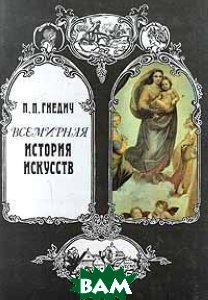 Всемирная история искусств  П. П. Гнедич  купить