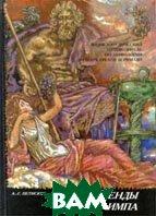 Боги и легенды Олимпа. Серия `Мир познания`  А.-Г. Петискус  купить