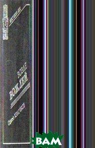 Возле вождей. Серия `Жестокий век: кремлевские тайны`  Сергей Красиков  купить