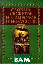 Словарь сюжетов и символов в искусстве  Холл Джеймс купить