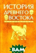 История Древнего Востока  Под редакцией Кузищина В.И. купить