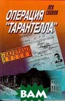 Операция `Тарантелла`. Серия `Секретные миссии`  Соцков Л. Ф.  купить