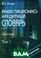 Инвестиционно-кредитный словарь. В 2 т. Англо-русский словарь  Факов В. Я.  купить