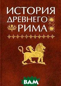 История Древнего Рима: Учебник для вузов по специальности «История»   купить
