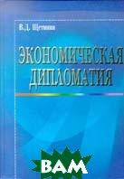 Экономическая дипломатия   Щетинин В. Д купить