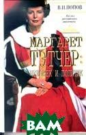 Маргарэт Тэтчер: человек и политик. Взгляд российского дипломата  Попов В. И.  купить