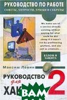 Руководство для хакеров: Кн. 2: Электронные корсары   Левин М. купить