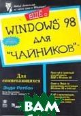 Еще о Windows 98 для `чайников`.  Энди Ратбон купить